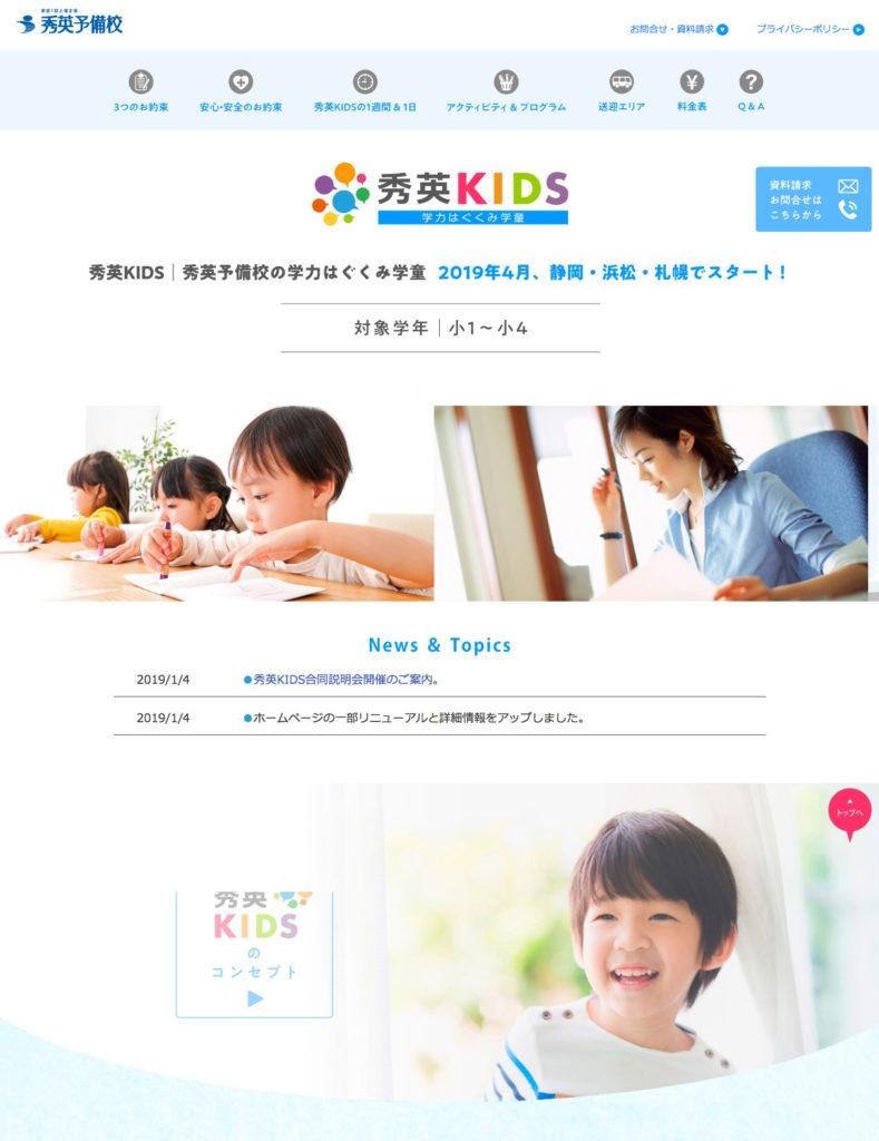 秀英KIDS web